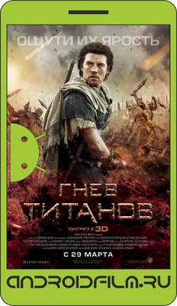Гнев Титанов / Wrath of the Titans (2012) полная версия онлайн.