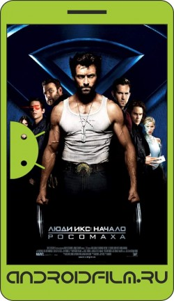 Люди Икс: Начало. Росомаха / X-Men Origins: Wolverine (2009) полная версия онлайн.