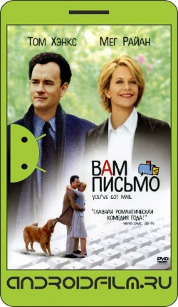 Вам письмо / You've Got Mail (1998) полная версия онлайн.