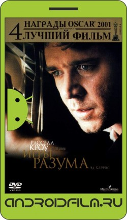 Игры разума / A Beautiful Mind (2001) полная версия онлайн.