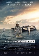 Постер Интерстеллар / Interstellar (2014)