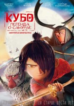 Постер Кубо. Легенда о самурае / Kubo and the Two Strings (2016)
