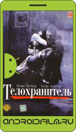 Телохранитель / The Bodyguard (1992) полная версия онлайн.