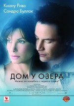 Постер Дом у озера / The Lake House (2006)