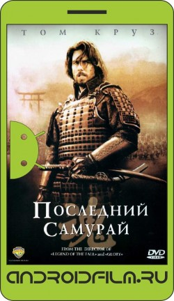 Последний самурай / The Last Samurai (2003) полная версия онлайн.