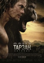 Постер Тарзан. Легенда / The Legend of Tarzan (2016)
