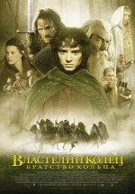 Постер Властелин колец: Братство кольца / The Lord of the Rings: The Fellowship of the Ring (2001)
